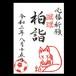 【8月15日】蹴球朱印・柏詣・柏リモート詣(通常版)