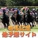 【第65回 日経新春杯(G2)】1月14日特別競走追い切り
