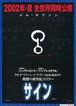 サイン(1)