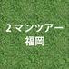 【福岡公演】「いま、会いにゆきます」ツアー2017 〜 南るみ「そのうちなんてありえない」リリース記念  & 「そたまるなんてありえない」アルパカリリース記念 〜