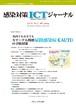 感染対策ICTジャーナル Vol.14 No.2 2019 特集:院内でも在宅でも カテーテル関連尿路感染症(CAUTI)の予防対策