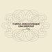 Tokyo Discotheque Orchestra feat. Silva EP(12cm CD)
