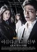 ☆韓国ドラマ☆《美しい私の花嫁》Blu-ray版 全16話 送料無料!