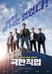 ☆韓国映画☆《極限職業》DVD版 送料無料!