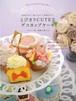 【バーゲンブック】とびきりCUTEなデコカップケーキ  桔梗 有香子