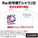 【平野友里(ゆり丸)】2周年記念Re:初号機Tシャツ/白