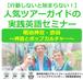 【行動しないと始まらない!】人気ツアーガイドの実践英語セミナー 明治神宮・渋谷 ~神道とポップカルチャー~