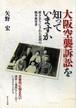 ブックレット「大阪空襲訴訟を知っていますか」矢野宏(せせらぎ出版)