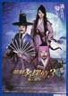 朝鮮名探偵3 鬼〈トッケビ〉の秘密