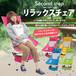 Second step(セカンドステップ) リラックスチェア 日本語取扱説明書付き 改良版