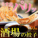 にんにくなし「女餃子」30個(15個×2パック)【お取り寄せ餃子】