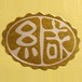 ◆封緘シール(緘)金_横長楕円