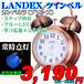 LANDEX ツインベル目覚時計 カンパネラ 常時点灯 ブロンズ 新品