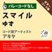 スマイル ゆず ギターコード譜 アキタ G20200094-A0048