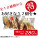 選べる12個★手作りスフォリアテッラセット