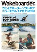 Wakeboarder. #12 SPRING