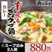【スープ単品】 スパイシーカレースープ 2人前(750ml)