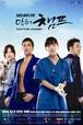 韓国ドラマ【ドクター・チャンプ】Blu-ray版 全16話