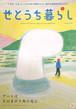 『せとうち暮らし vol.19』ROOTS BOOKS