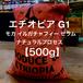 [500g]エチオピア モカ イルガチャフィー セラム G1 ナチュラルプロセス