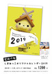 しまねっこカレンダー2019(壁かけ)