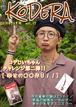月刊KODERA2019年10月号 悪霊退散絵馬+幸せを写すミニミラー付き