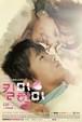 韓国ドラマ【キルミーヒールミー】DVD版 全20話