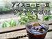【ICE用】グァテマラSHB(200g)