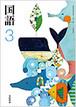 光村図書 中学教科書 国語3 [教番:国語931] 新品 ISBN 9784895287791 コ001-634-003-textbook-lo