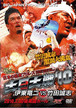 日本の過激プロレス 大日大戦`10 伊東竜二vs竹田誠志2010.7.30 後楽園ホール