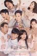 韓国ドラマ【花道だけ歩きましょう】Blu-ray版 全123話