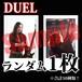 【チェキ・ランダム1枚】DUEL