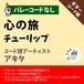 心の旅 チューリップ ギターコード譜 アキタ  G20200015-A0048