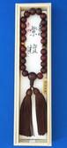 【アウトレット京念珠】素挽 紫檀(虎目石入り) の使いやすい数珠 男性用 <br>在庫処分です。