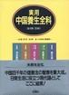 実用中国養生全科  (全4巻+別冊用語解説集付き・セット函入り)