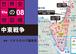 <PDF版>中東戦争【タブレットで読む 世界史の地図帳 file08】[BKD0108]