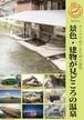 電子書籍「テーマでめぐる九州の温泉 002_景色・建物が見どころの温泉」