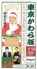 東京かわら版 2017(平成29)年12月号