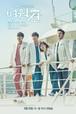 ☆韓国ドラマ☆《病院船~ずっと君のそばに~》Blu-ray版 全40話 送料無料!