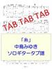 糸/中島みゆき 2nd ch verソロギタータブ譜
