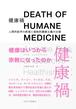 【新刊】健康禍 人間的医学の終焉と強制的健康主義の台頭