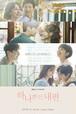 韓国ドラマ【たった一人の私の味方】Blu-ray版 全106話