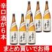 【まとめ買いでお得】菊水の辛口 1.8L瓶×6本 【すっきり辛口・本醸造・新潟の銘酒】