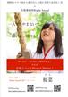 【ポスター】桜菜NPO法人ウツ病から抜け出し未来に希望の道を拓く会イメージガールポスター