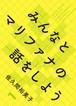 佐久間裕美子『みんなとマリファナの話をしよう』