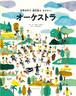 アノニマ・スタジオ『オーケストラ —世界の町で楽団員をさがそう!—』