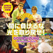 GOD&SIZUKU『闇に負けるな光を取り戻せ!』初回限定盤CD+DVD<特典:GOD大開運符>