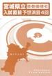 エデュケーショナルネットワーク 公立入試直前予想演習 宮城県 4回 5教科合本 CDつき 最新版 新品完全セット ISBN なし コ004-795-000-mk-bn