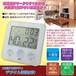 デジタル温湿度計 マグネット/時計付き 摂氏/華氏表示対応 大画面 〔熱中症対策/インフルエンザ対策〕