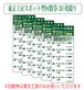 東京工房スポット型回数券30枚綴り
